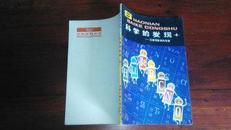 科学的发现(4)元素周期表的故事(中国少儿版)1981年一版一印