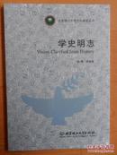 保证正版 北京理工大学文化建设丛书 学史明志 9787564077440