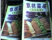 京杭菜系:[图册]