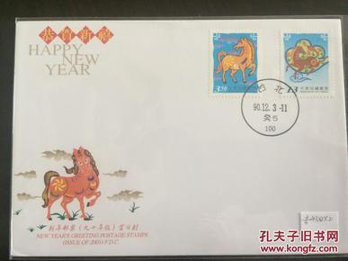 台湾邮票 新年生肖系列 特430 新年(九十年版) 生肖马票 销台北90.12.