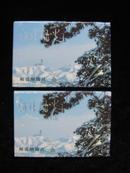 全新品佳:风光邮资片-------FP1河北风光A--两套合售!(每套10枚全)(图)