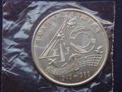 纪念币-----中华人民共和国成立40周年!
