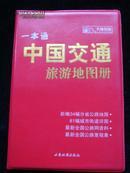 《中国交通旅游地图册》---仿皮面!!