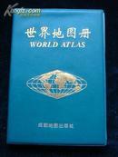 《世界地图册》----仿皮面!!