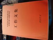 《国民党革命委员会天津市第九届委员会工作文集》2007年---