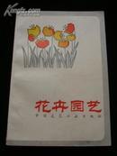 1981年《花卉艺术》多彩图!!