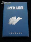 《山东省地图册》--仿皮面!
