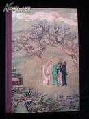 大32开----精装本《三国演义》----人民文学出版社!
