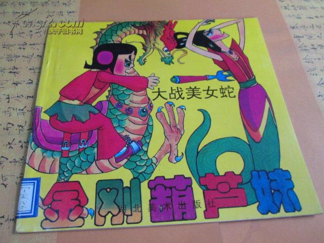 【图】金刚葫芦妹大战美女蛇