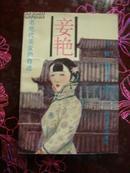 《妾艳》一名绝代美女的自述---1994年!