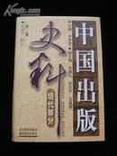 宋原放主编:---精装本《中国出版史料》-现代部分第二卷(1937——1949)!!!!!