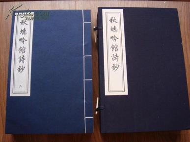 民国刊仿宋精刊---中国书店木板刷印《秋蟪吟馆诗钞》 -一函四册全----线装白纸大开本(29*19厘米)
