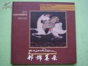 ♥12开本获奖彩色连环画------福建美术出版社1版1印《邦锦美朵》-韩书力绘!