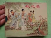 ♥五十开小精装豪华羊皮缝制封套《桃花扇》 -----赵宏本绘----人美07年7月!