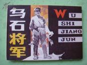 ♥全新未阅连环画《乌石将军》--------【辽美85年一版一印严定99品】!