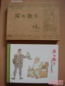 ♚著名画家贺友直签名钤印本---------全品带原盒50开小精装-《皮九辣子》-----人民美术出版社!!