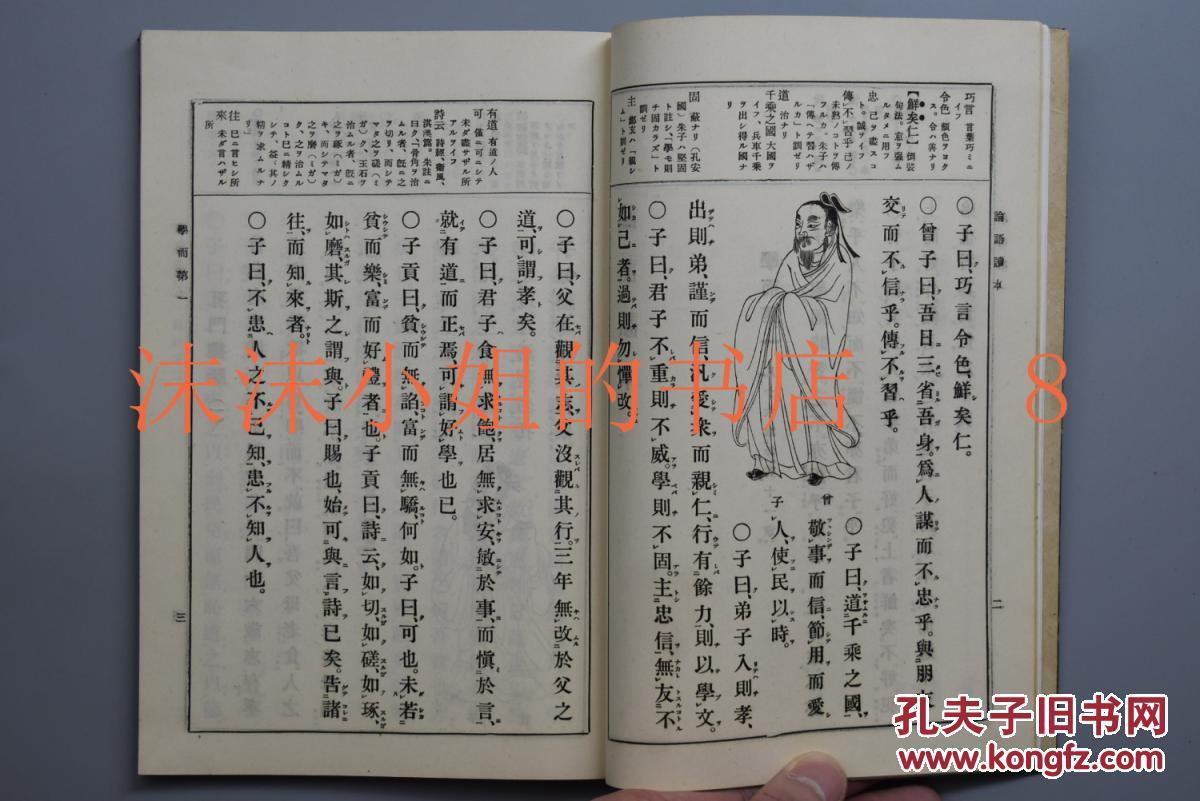 论语起名字:200个敦厚温和、谦卑儒雅的宝宝名字大全!