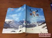 藏语:西藏人文地理传奇