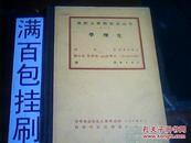 中山自然科学大辞典 第十册 数学