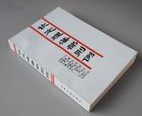 (包挂刷)【钦定理藩部则例(标点整理本)】 天津古籍出版社1998  库存近全新