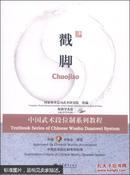中国武术段位制系列教程:戳脚(附DVD光盘2张)    2741