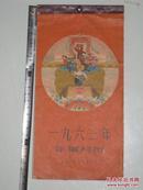 一九六三年年画缩样    上海人民美术出版社
