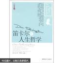 库存正版书籍 人文经典文库:笛卡尔谈人生哲学