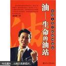 正版图书 油——生命的油站:中国人自己的精神油站 (请放心选购!)