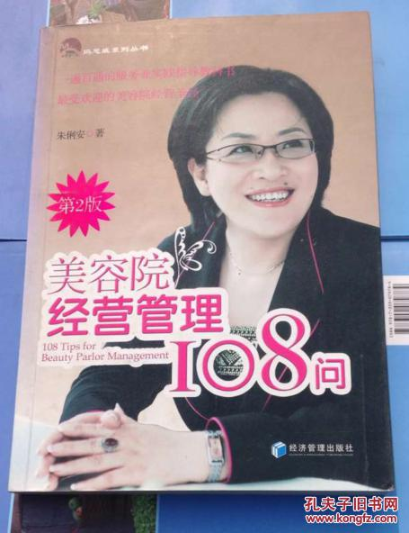【图】美容院经营管理108问_价格:5.00
