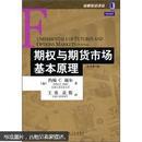 期权与期货市场基本原理(原书第7版)正版