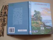 河湾【精装,2002年1版1印】