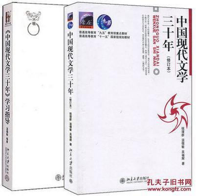 中国现代文学三十年(修订本)