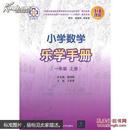 小学数学乐学手册:1年级(上册)