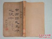 中国国民革命之使命    范锜著   1928年民智书局     前面空白页毛笔题是1928年五月    待考证