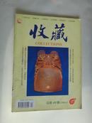 《收藏》杂志1996年第4期