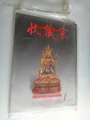 《收藏家》杂志2001年第1期