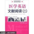 高等院校新概念医学英语系列教材:医学英语文献阅读(2)