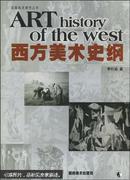 西方美术史纲