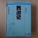 西游记《十大古典白话长篇小说丛书》32开精装本上海古籍出版社