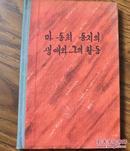 朝鲜书籍 马东熙同志的革命生涯和他的活动