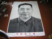 文化大革命期间的织锦画像:《华国锋同志》(125*189厘米,保真是当时制作的,98品)