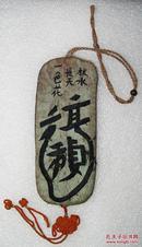 刺绣  绣品  眼镜绣品袋  清代   (长12.7cm宽5.3cm)