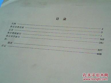 徐福辞典正文--中华书局出版样稿364页全【修改多多】
