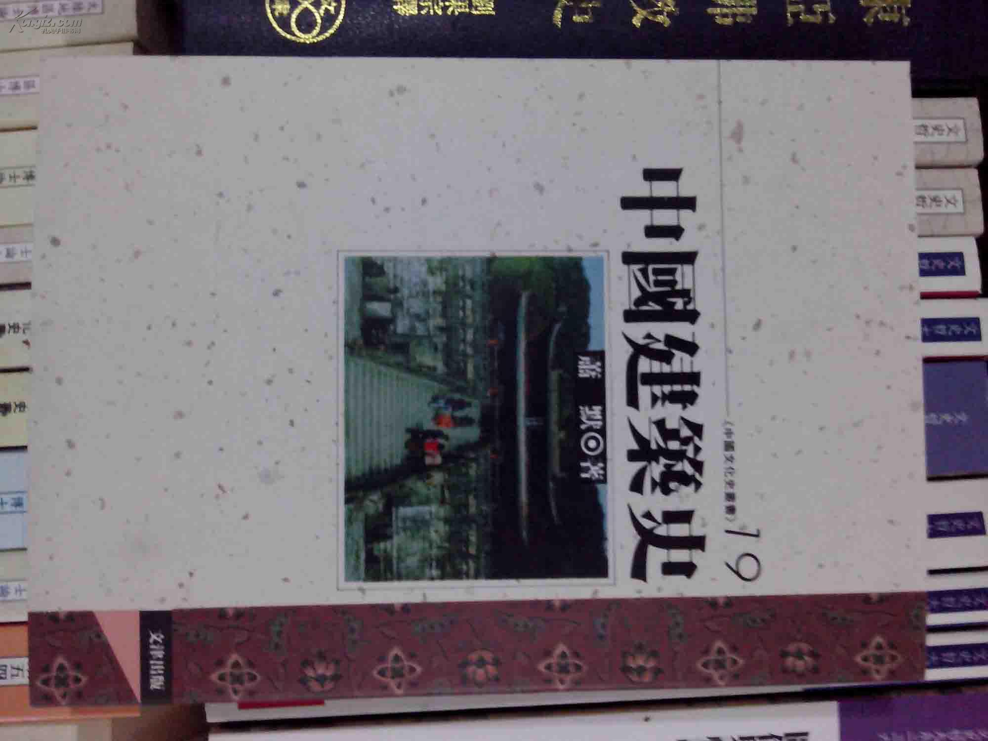 建筑现场机械电路书籍