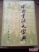 中国书法大字典 (硬精装)全新 包邮价