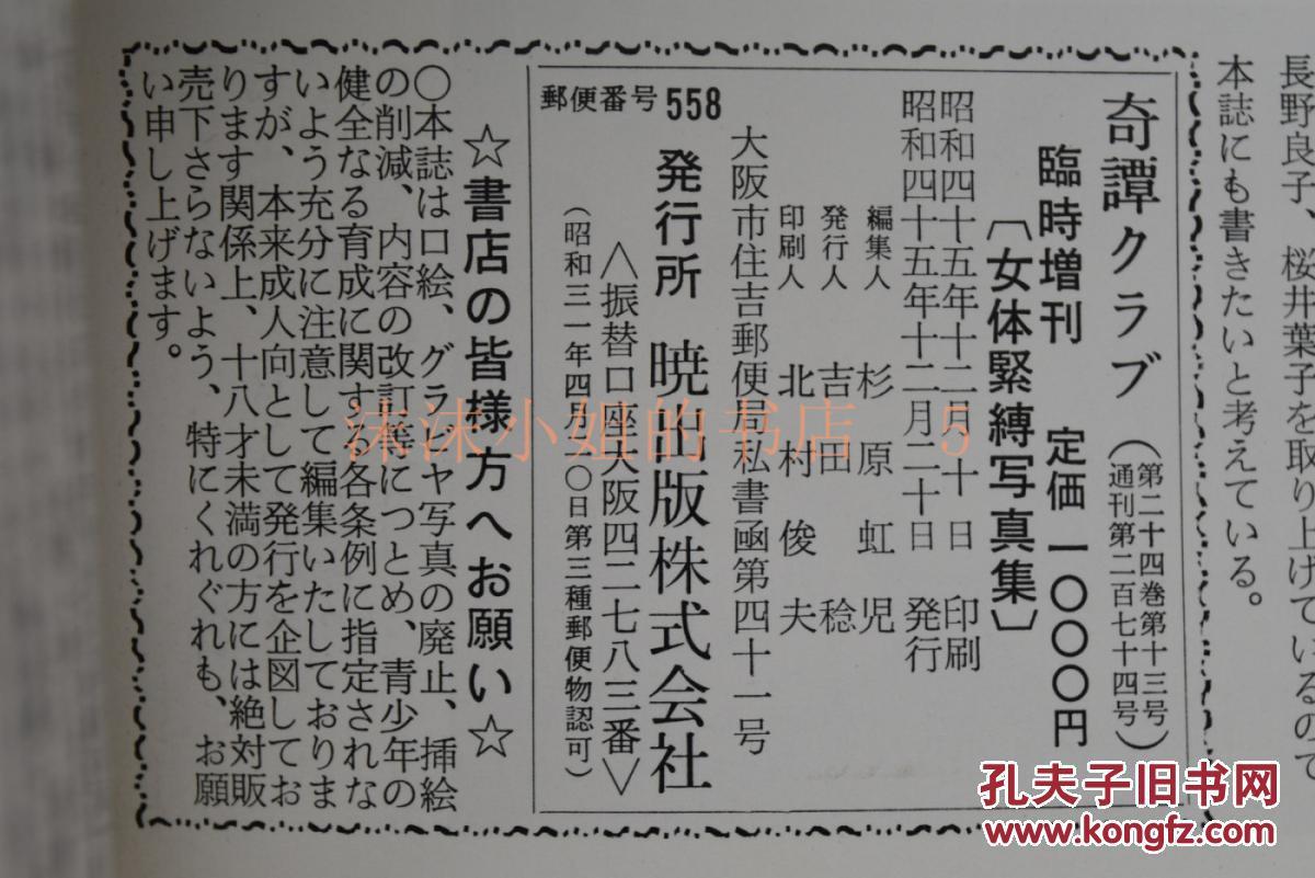 初版发行《女体紧缚写真集》奇谭画报临时增刊一册 日本女体绳艺艺术