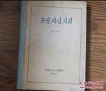 朝鲜书籍 朝鲜自然地理1963年