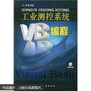 工业测控系统VB编程(附光盘)