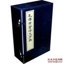 毛泽东书法大字典(典藏线装本)(套装全6册)