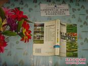 园林工程建设材料与施工机械》文泉技术类50821-1,正版现货,侧封上部小破口